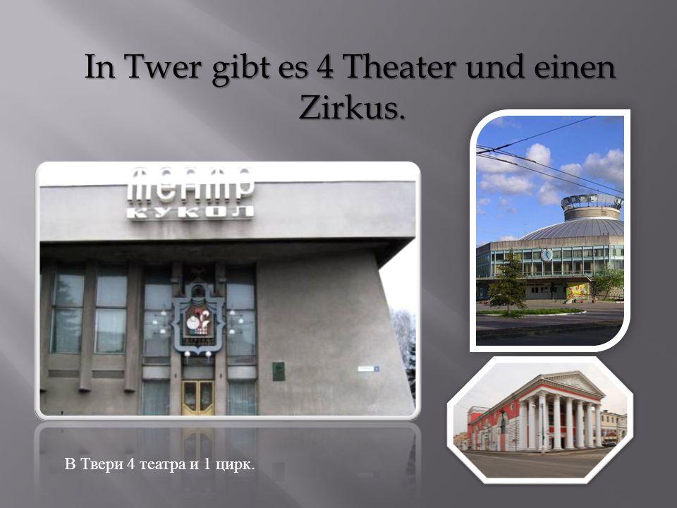 In Twer gibt es 4 Theater und einen Zirkus. В Твери 4 театра и 1 цирк.