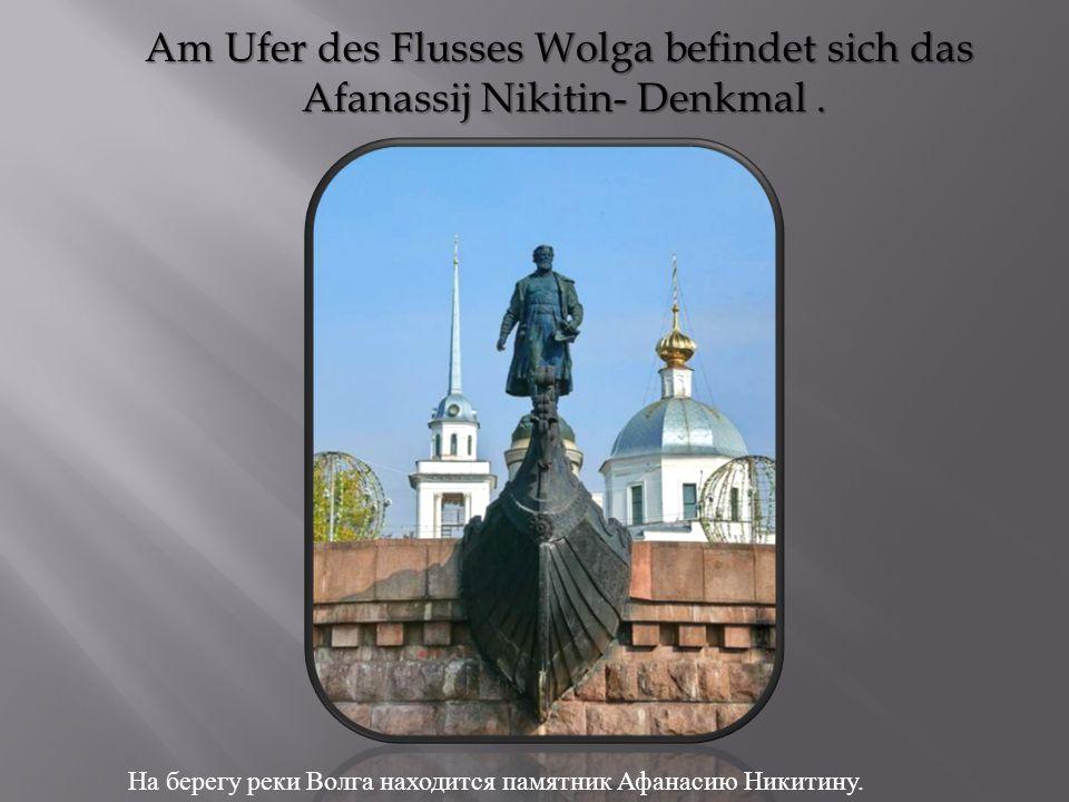 Am Ufer des Flusses Wolga befindet sich das Afanassij Nikitin- Denkmal.