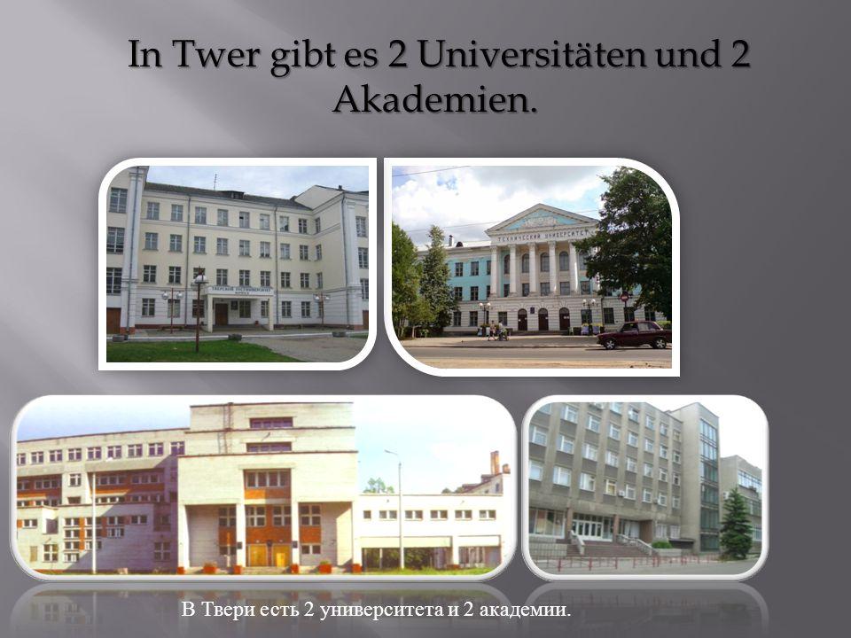 In Twer gibt es 2 Universitäten und 2 Akademien. In Twer gibt es 2 Universitäten und 2 Akademien.