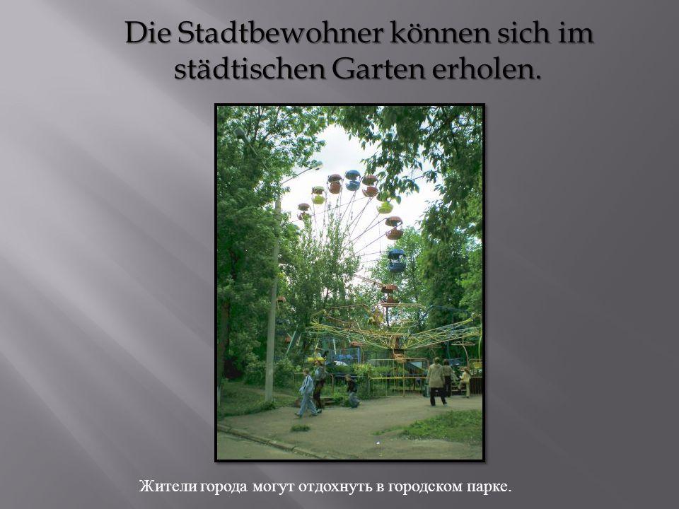 Die Stadtbewohner können sich im städtischen Garten erholen.