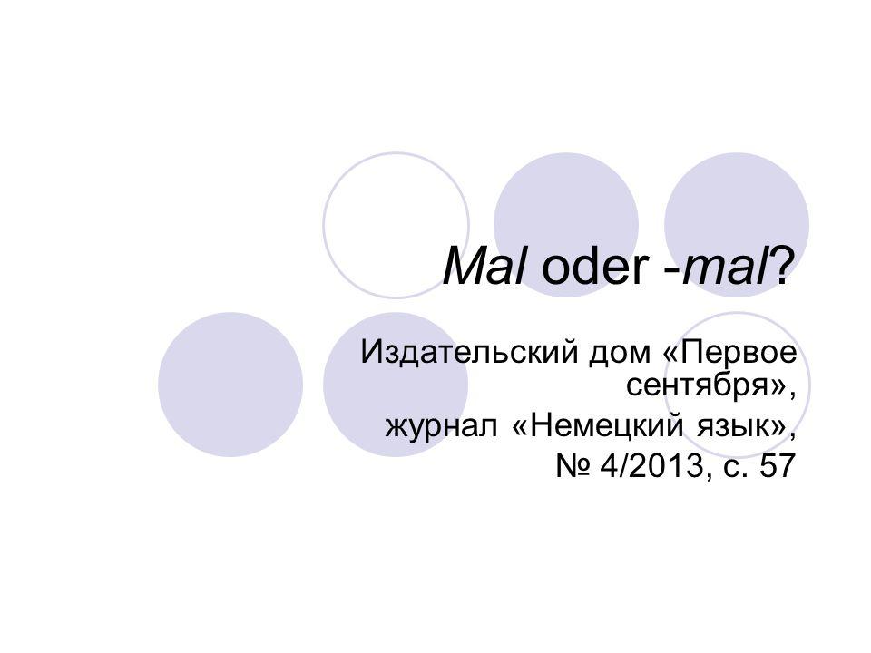 Mal oder -mal? Издательский дом «Первое сентября», журнал «Немецкий язык», № 4/2013, с. 57