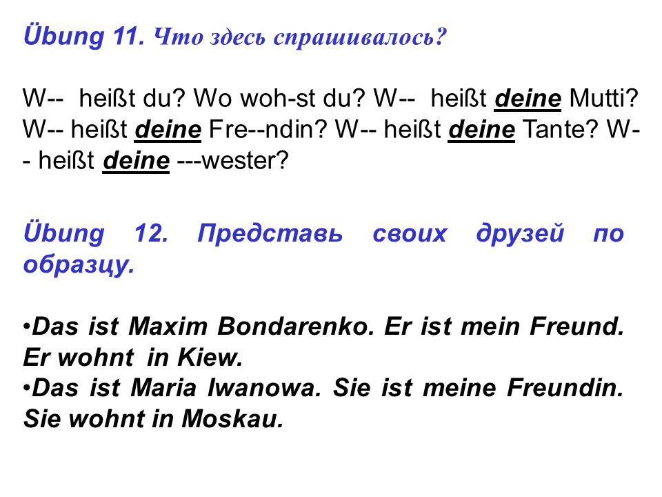 Meine Mutti heißt Irina. Meine Tante heißt Marina.