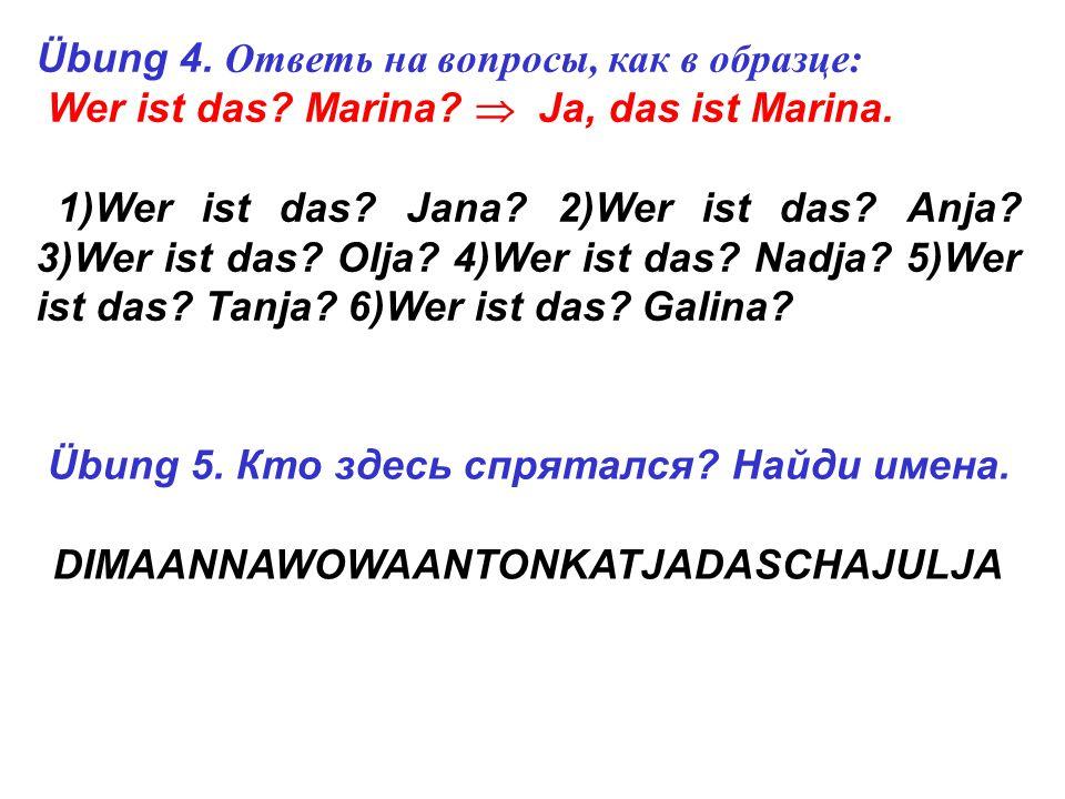 Übung 3. Научись задавать вопросы и отвечать на них: Ist das Jan.