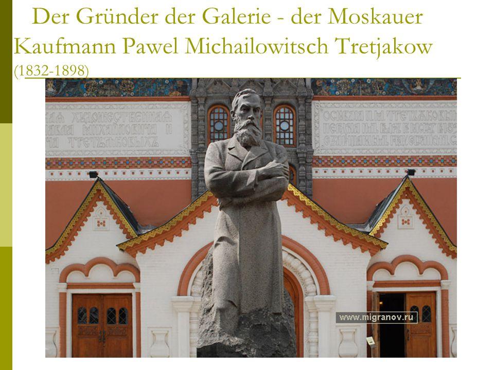  Im Jahre 1872 begann Tretjakow die zukünftige Galerie zu bauen.