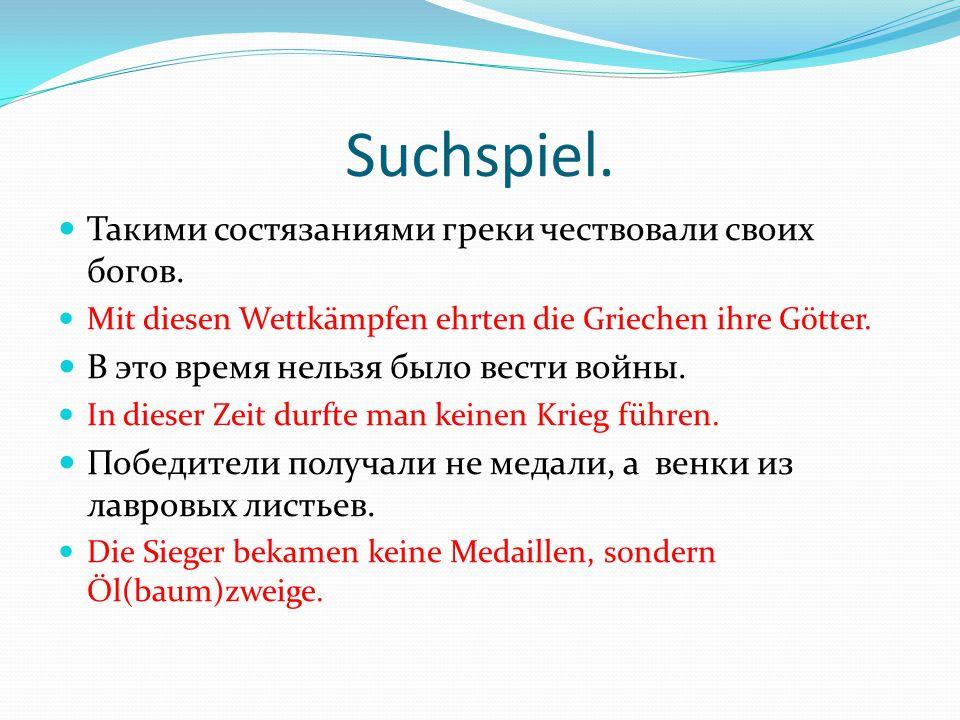 Suchspiel.Такими состязаниями греки чествовали своих богов.