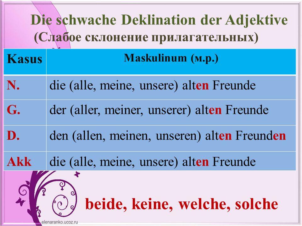 Die schwache Deklination der Adjektive (Слабое склонение прилагательных) beide, keine, welche, solche Kasus Maskulinum (м.р.) N.die (alle, meine, unse
