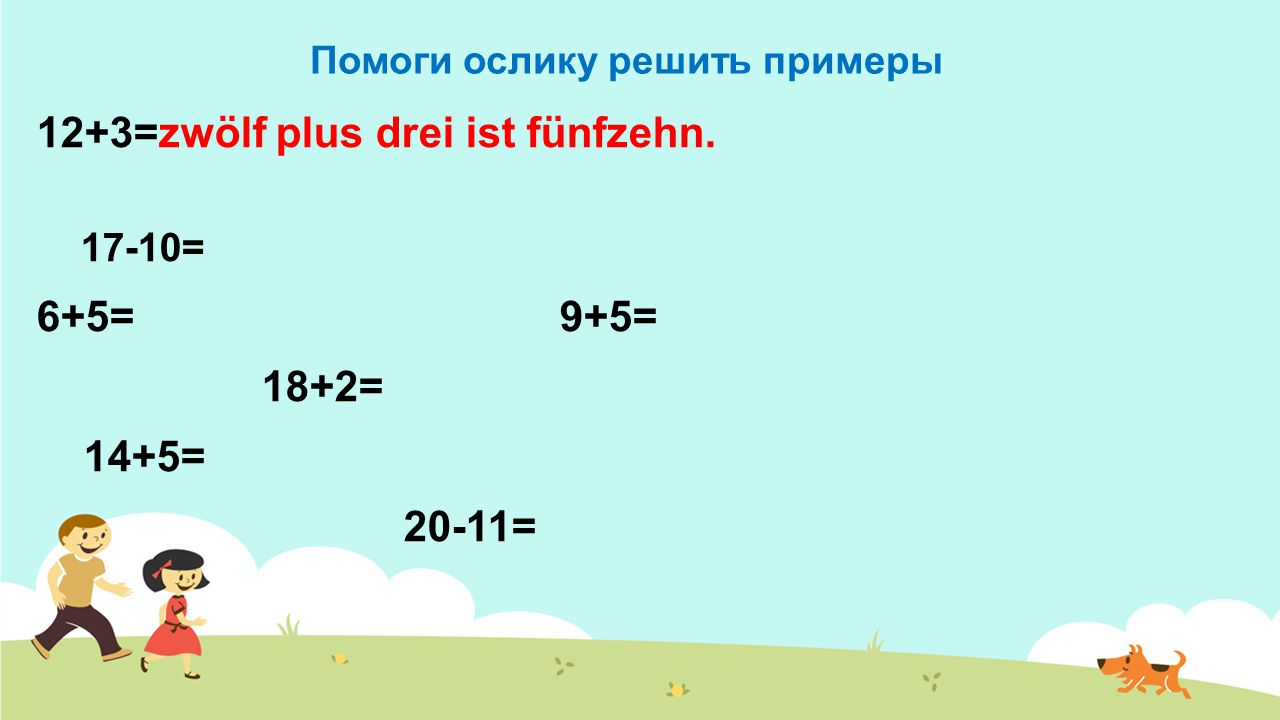 Помоги ослику решить примеры 12+3=zwölf plus drei ist fünfzehn. 17-10= 6+5= 9+5= 18+2= 14+5= 20-11=