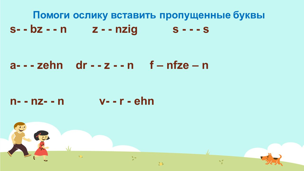 Помоги ослику вставить пропущенные буквы s- - bz - - n z - - nzig s - - - s a- - - zehn dr - - z - - n f – nfze – n n- - nz- - n v- - r - ehn