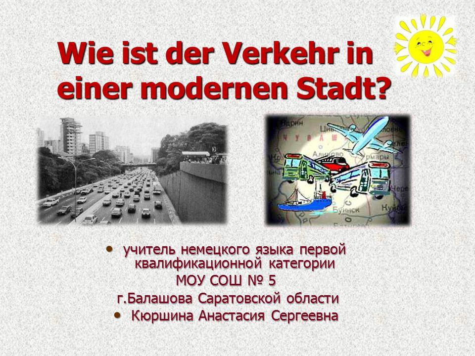 Wie ist der Verkehr in einer modernen Stadt? учитель немецкого языка первой квалификационной категории учитель немецкого языка первой квалификационной