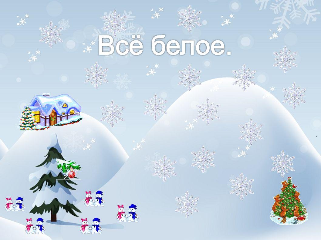 Der Winter ist da.Es ist kalt. Alles ist weiß Überall liegt Schnee.