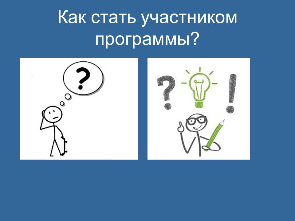 Как стать участником программы?