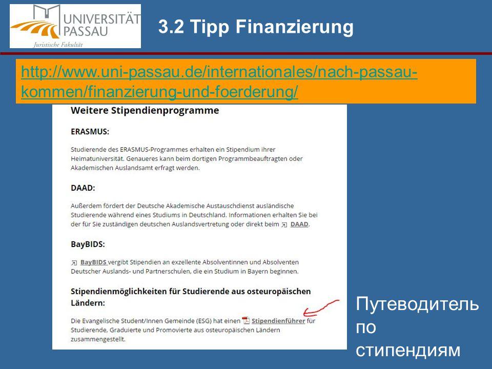 http://www.uni-passau.de/internationales/nach-passau- kommen/finanzierung-und-foerderung/ 3.2 Tipp Finanzierung Путеводитель по стипендиям