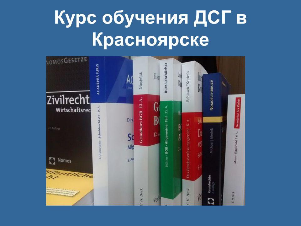 Курс обучения ДСГ в Красноярске