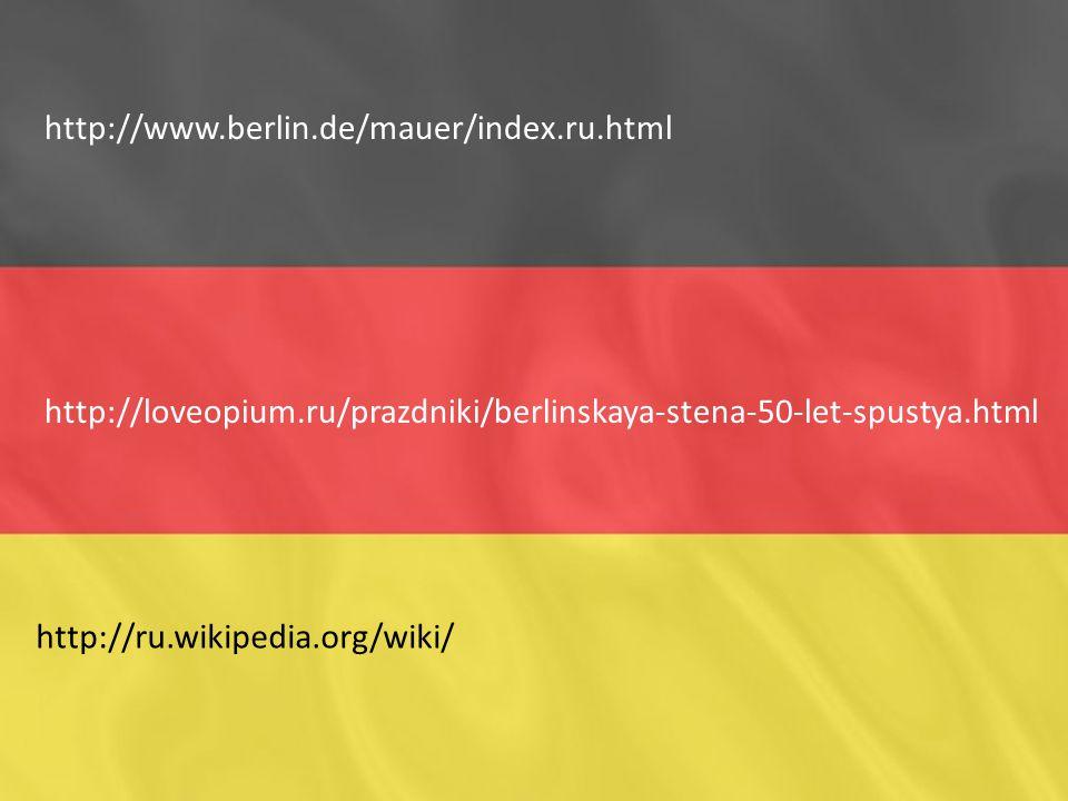http://loveopium.ru/prazdniki/berlinskaya-stena-50-let-spustya.html http://ru.wikipedia.org/wiki/ http://www.berlin.de/mauer/index.ru.html
