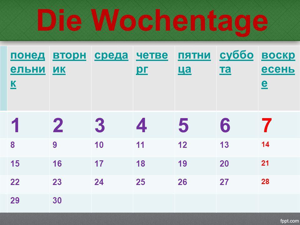понед ельни к вторн ик средачетве рг пятни ца суббо та воскр есень е 1234567 8910111213 14 151617181920 21 222324252627 28 2930 Die Wochentage