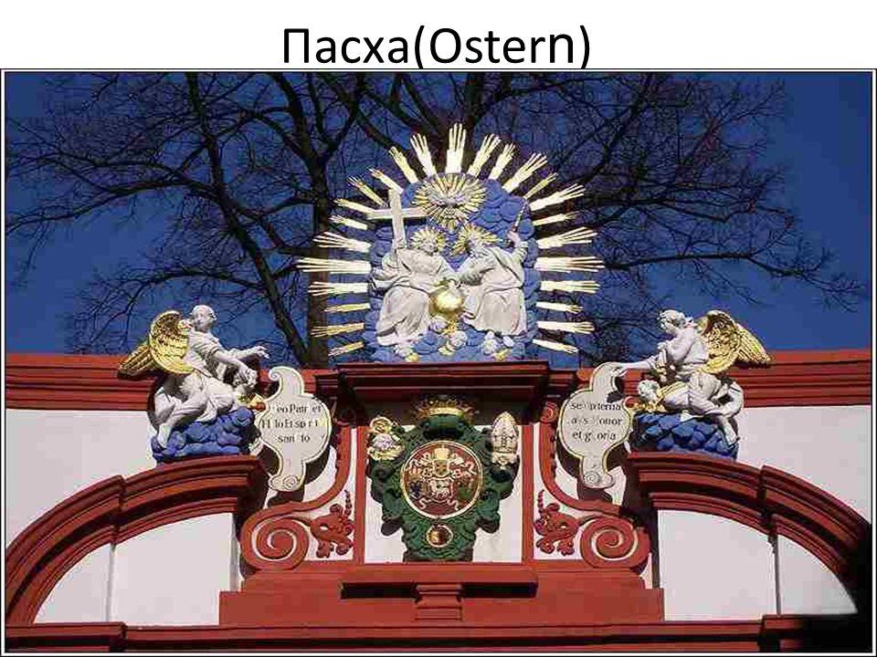 Пасха(Oster n )
