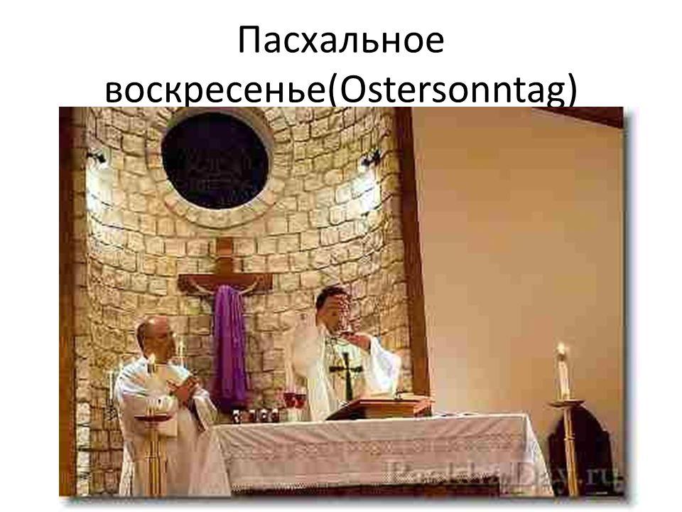 Пасхальное воскресенье(Ostersonntag)