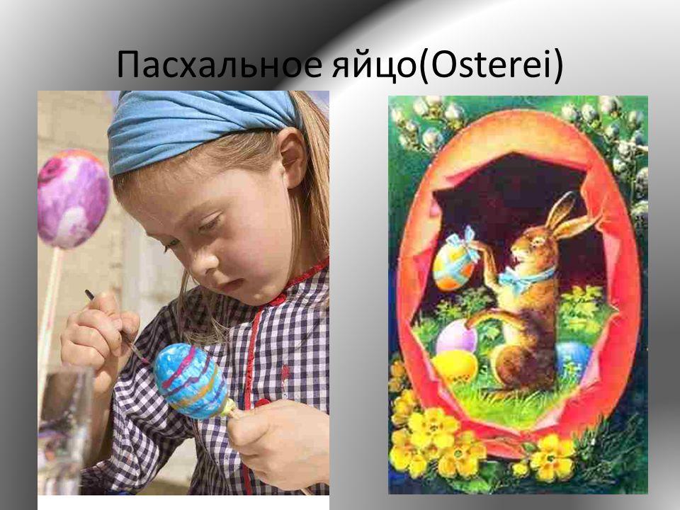 Пасхальное яйцо(Osterei)