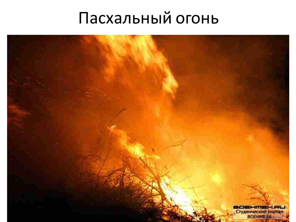Пасхальный огонь