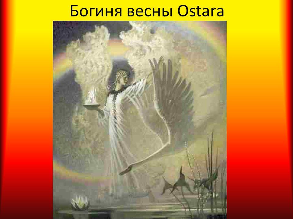 Богиня весны Ostara