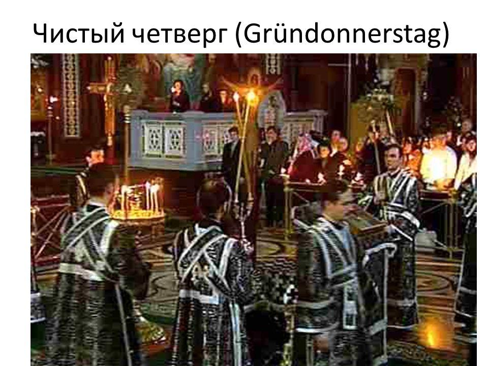 Чистый четверг (Gründonnerstag)