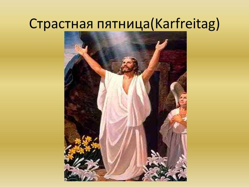 Страстная пятница(Karfreitag)