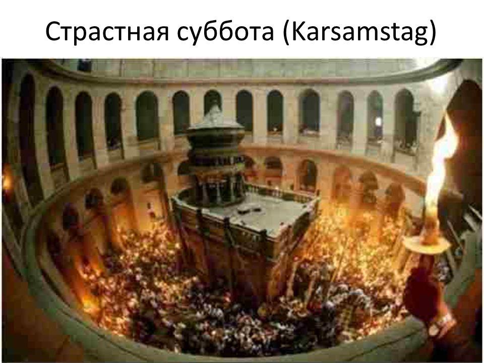 Страстная суббота (Karsamstag)