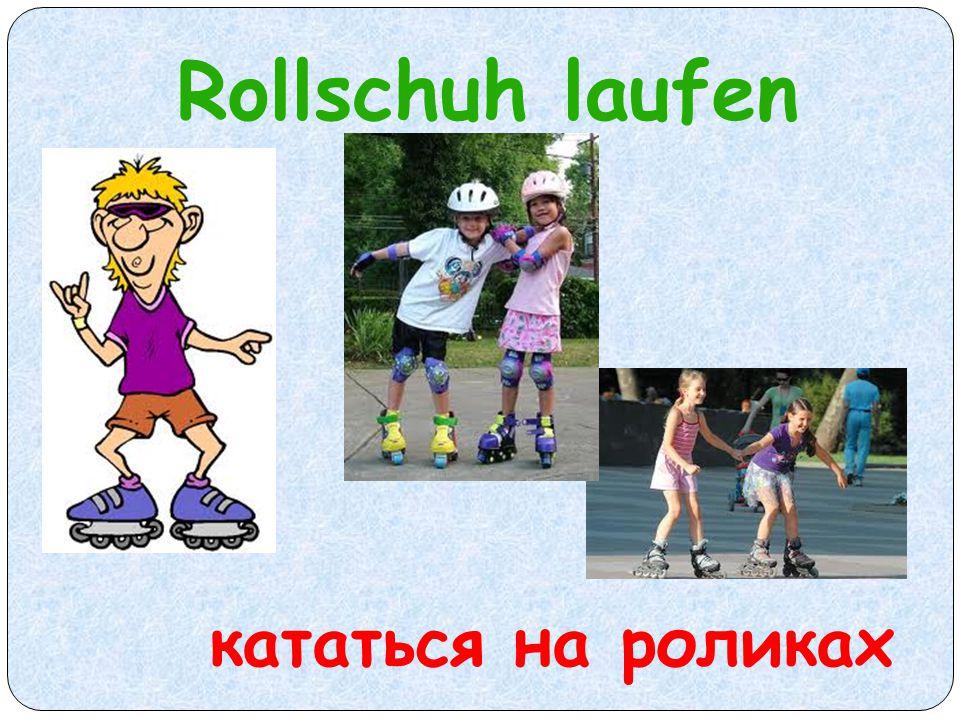 Rollschuh laufen кататься на роликах