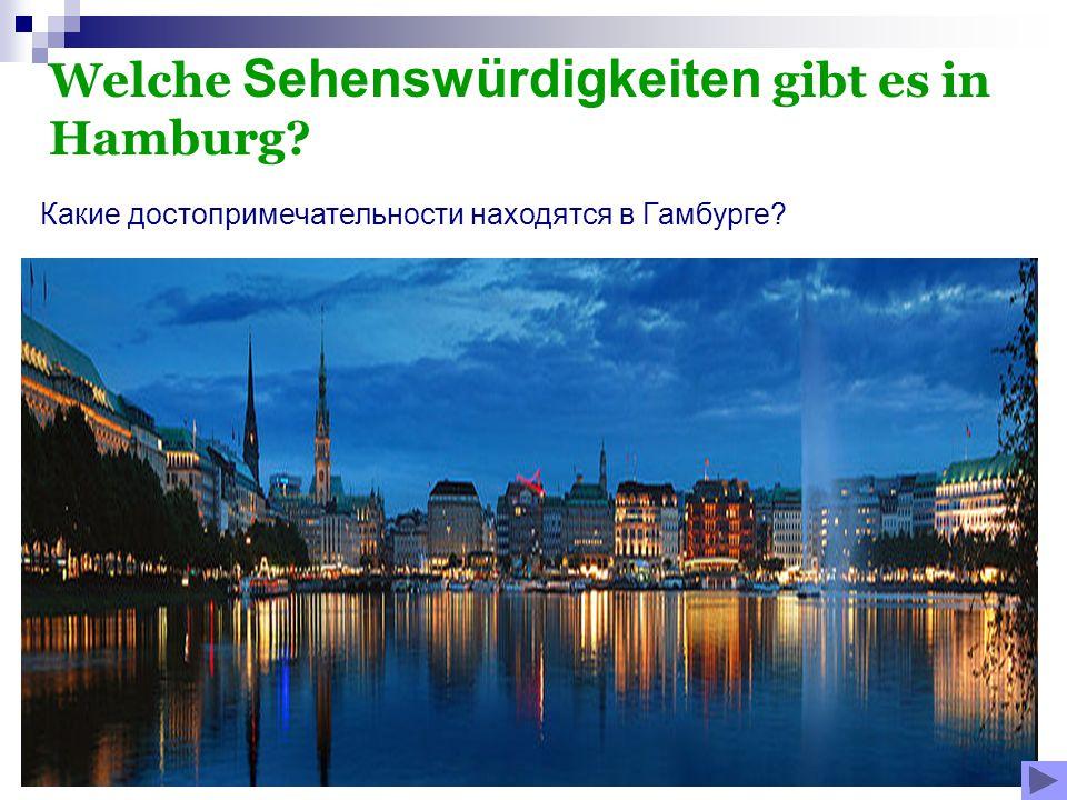 Welche Sehenswürdigkeiten gibt es in Hamburg? Какие достопримечательности находятся в Гамбурге?