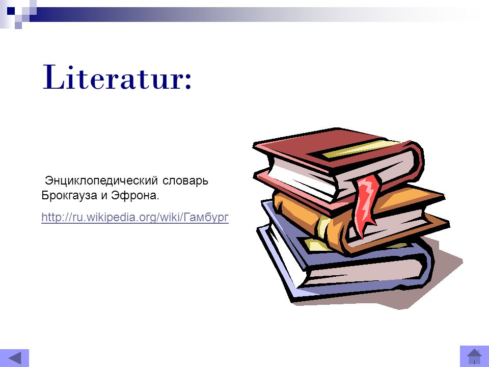 Literatur: Энциклопедический словарь Брокгауза и Эфрона. http://ru.wikipedia.org/wiki/Гамбург