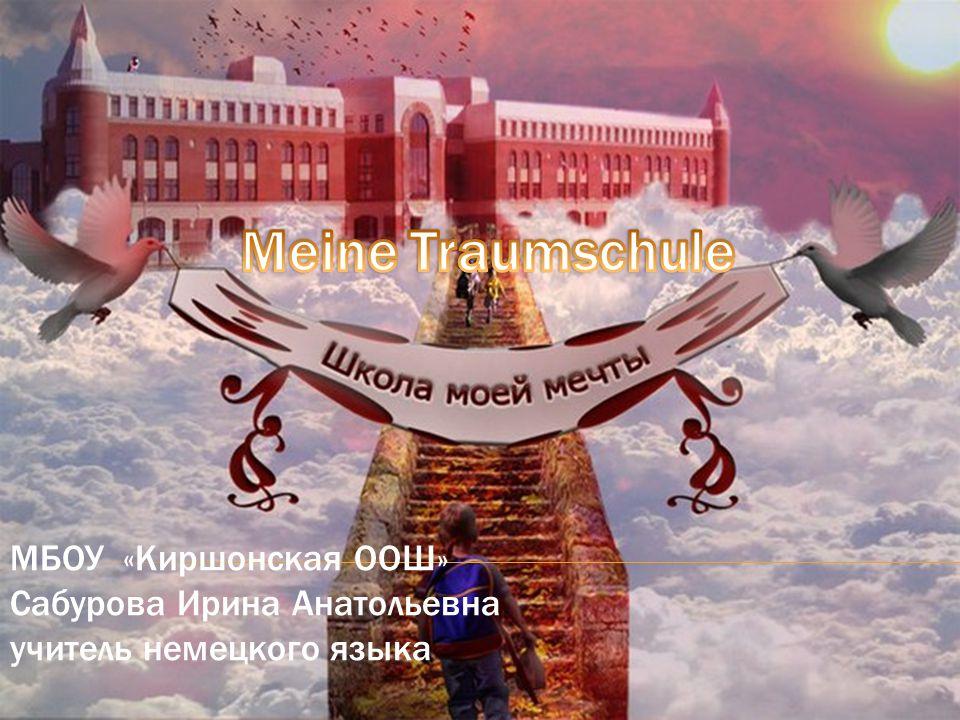 МБОУ «Киршонская ООШ» Сабурова Ирина Анатольевна учитель немецкого языка