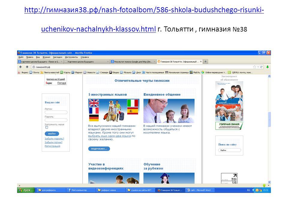 http://гимназия38.рф/nash-fotoalbom/586-shkola-budushchego-risunki- uchenikov-nachalnykh-klassov.htmlhttp://гимназия38.рф/nash-fotoalbom/586-shkola-budushchego-risunki- uchenikov-nachalnykh-klassov.html г.