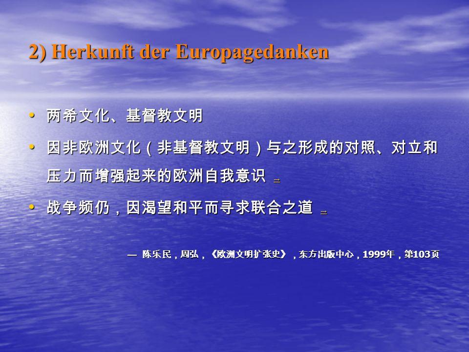 2) Herkunft der Europagedanken 两希文化、基督教文明 两希文化、基督教文明 因非欧洲文化(非基督教文明)与之形成的对照、对立和 压力而增强起来的欧洲自我意识 → 因非欧洲文化(非基督教文明)与之形成的对照、对立和 压力而增强起来的欧洲自我意识 → → 战争频仍,因渴望和