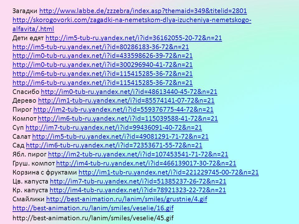 Загадки http://www.labbe.de/zzzebra/index.asp?themaid=349&titelid=2801http://www.labbe.de/zzzebra/index.asp?themaid=349&titelid=2801 http://skorogovor