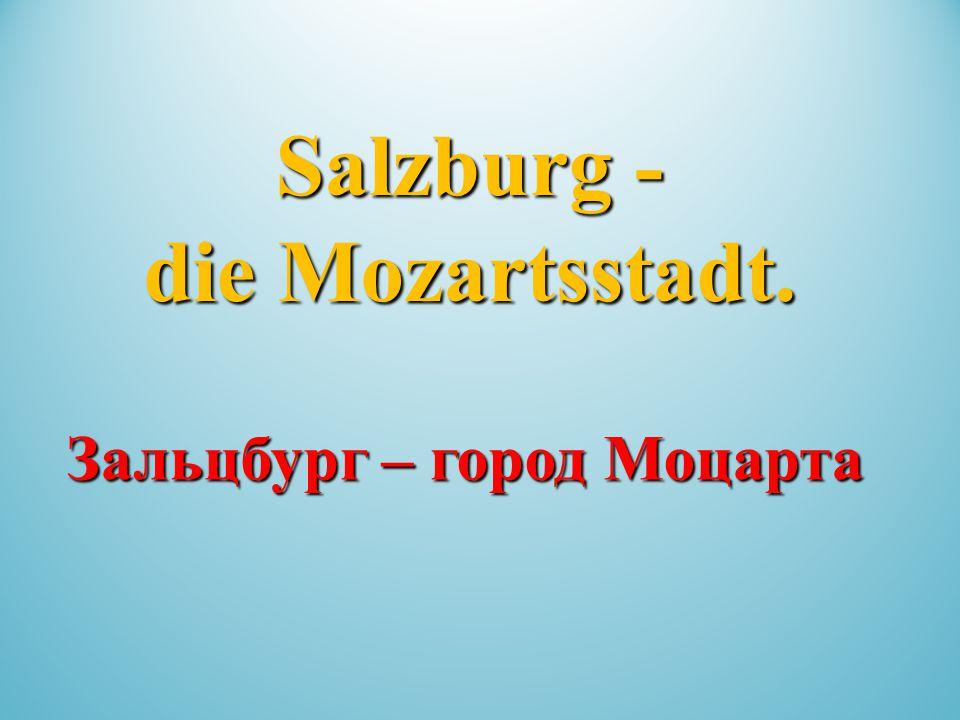 Salzburg - die Mozartsstadt. Зальцбург – город Моцарта