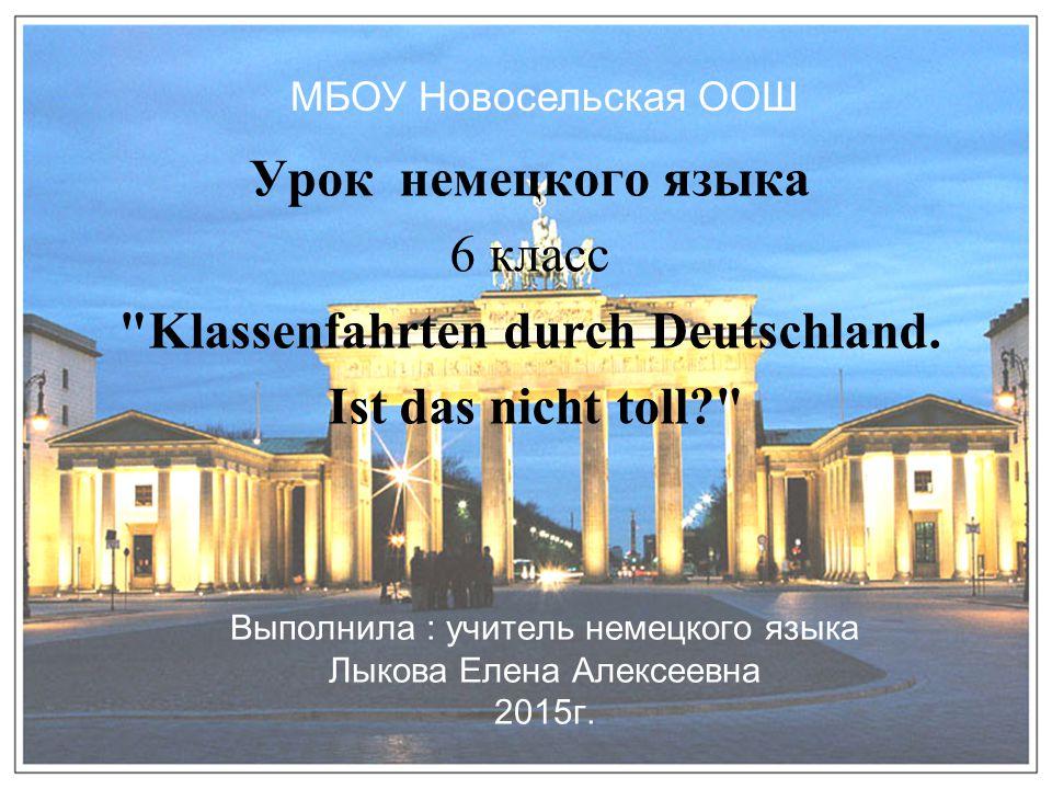 Выполнила : учитель немецкого языка Лыкова Елена Алексеевна 2015г.
