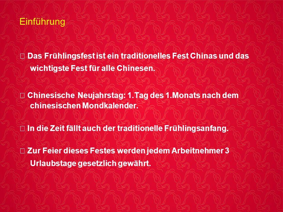 ※ Das Frühlingsfest ist ein traditionelles Fest Chinas und das wichtigste Fest für alle Chinesen.
