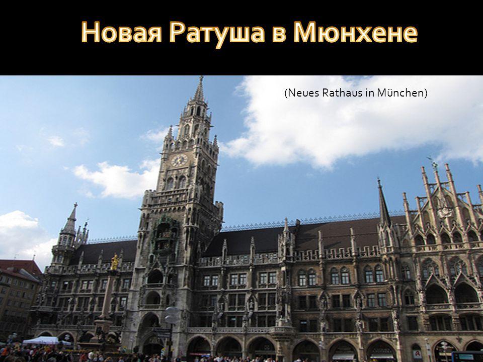 (Neues Rathaus in München)