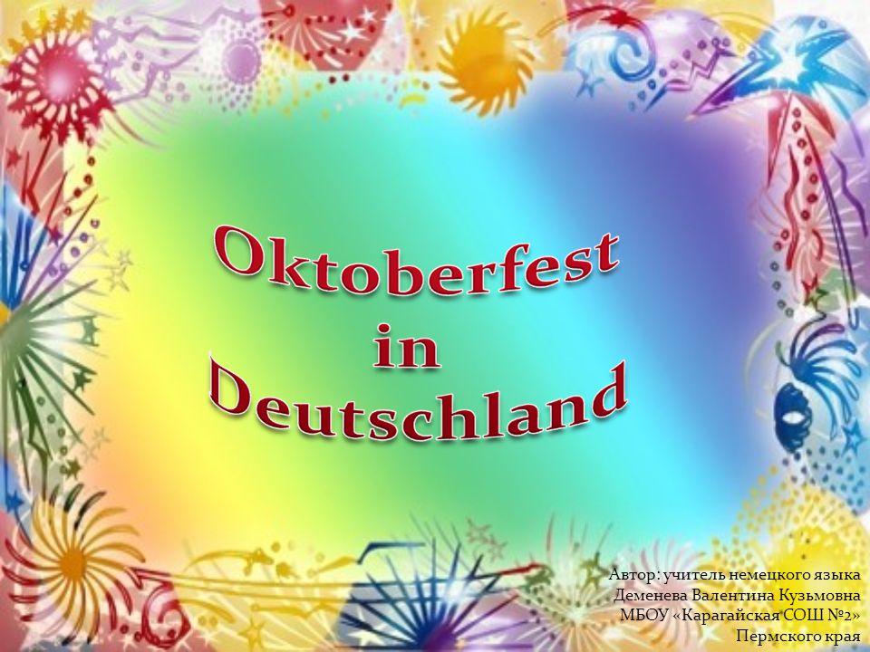Пояснительная записка Данная презентация составлена для учащихся 8 класса по теме «Путешествие по Германии».