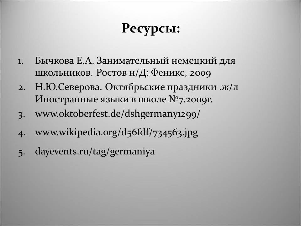 Ресурсы: 1.Бычкова Е.А. Занимательный немецкий для школьников.