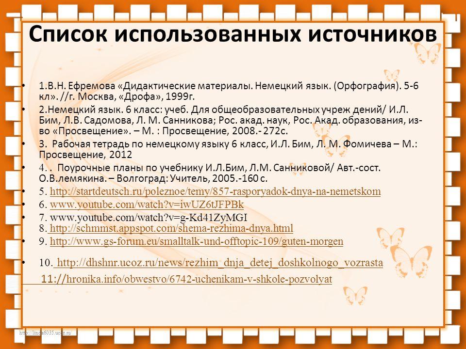 Список использованных источников 1.В.Н.Ефремова «Дидактические материалы.