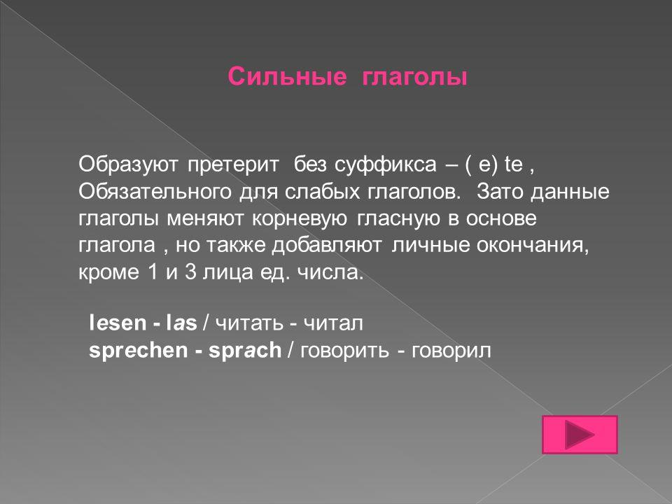 Сильные глаголы Образуют претерит без суффикса – ( e) te, Обязательного для слабых глаголов. Зато данные глаголы меняют корневую гласную в основе глаг