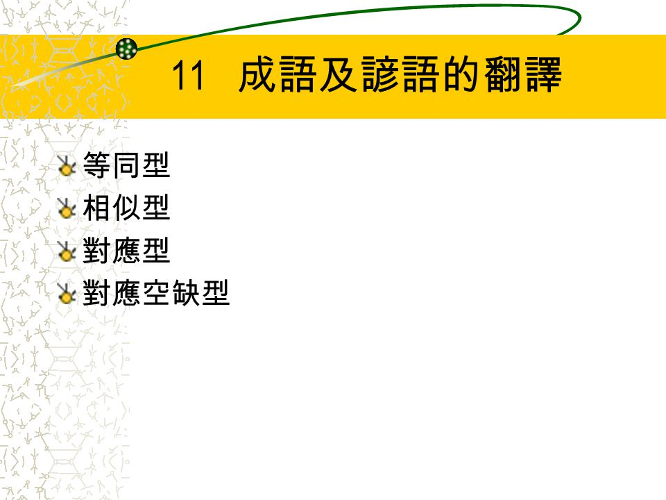 11 成語及諺語的翻譯 等同型 相似型 對應型 對應空缺型