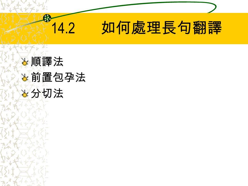 14.2 如何處理長句翻譯 順譯法 前置包孕法 分切法