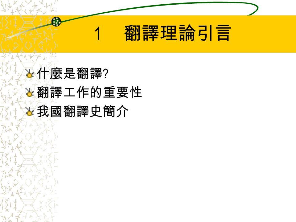 1 翻譯理論引言 什麼是翻譯 ? 翻譯工作的重要性 我國翻譯史簡介