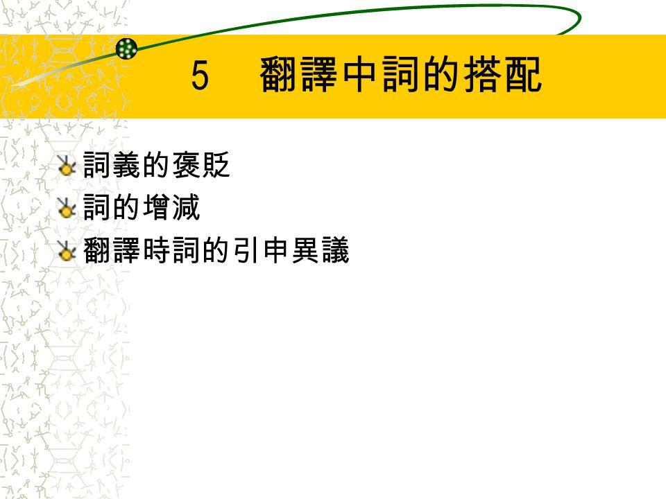 5 翻譯中詞的搭配 詞義的褒貶 詞的增減 翻譯時詞的引申異議