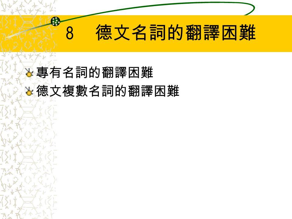 15 篇章的翻譯 文章與 Text 觀念的來源 篇章的定義