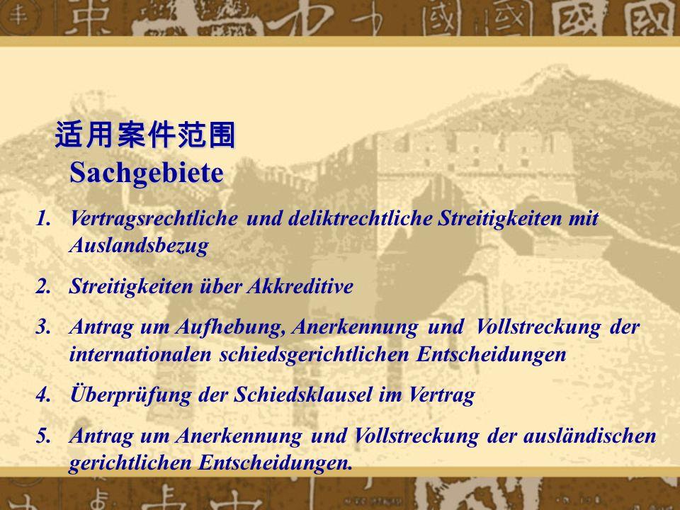 适用案件范围 Sachgebiete 1.Vertragsrechtliche und deliktrechtliche Streitigkeiten mit Auslandsbezug 2.Streitigkeiten über Akkreditive 3.Antrag um Aufhebung,