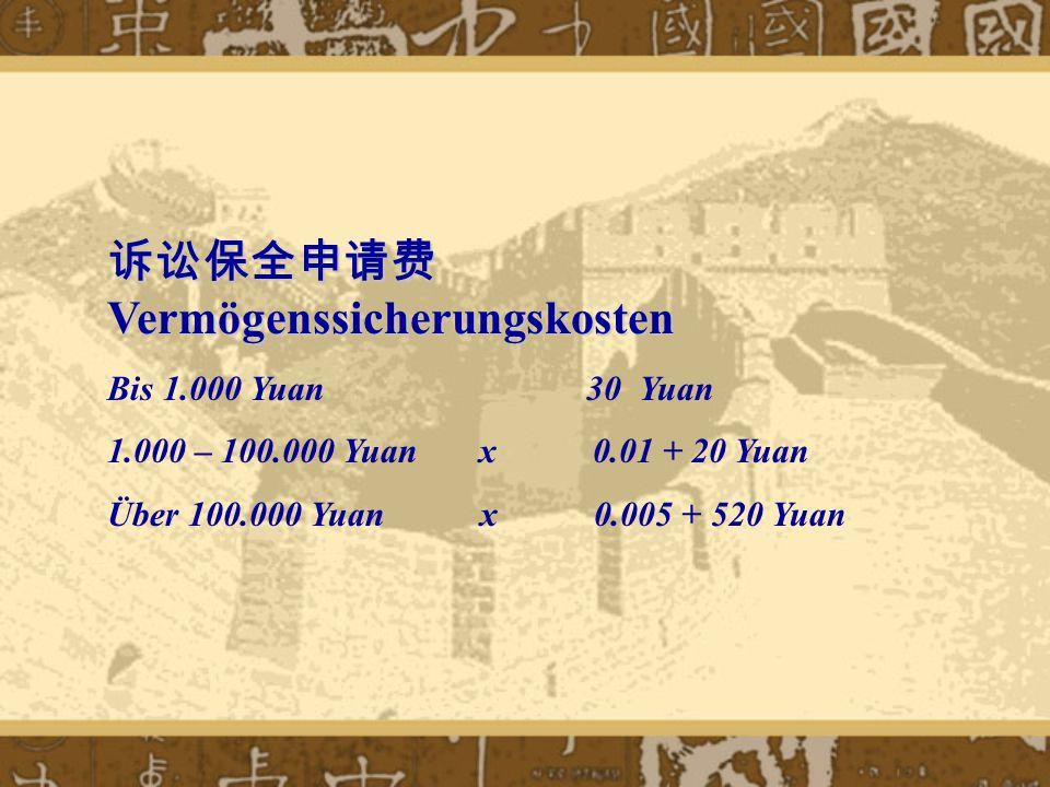 诉讼保全申请费 Vermögenssicherungskosten Bis 1.000 Yuan 30 Yuan 1.000 – 100.000 Yuan x 0.01 + 20 Yuan Über 100.000 Yuan x 0.005 + 520 Yuan