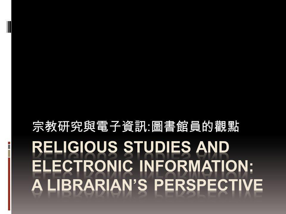  CD-ROM 中的宗教索引藉由 WilsonDisc 界面, 目前由美國神學圖書館協會 (ATLA) 出版,是現 今使用最廣泛的宗教書目資料庫 (Stover, 1991) ,雖然一些評論家指出在尋找某些專題 的困難 (Scrimgeour, 1990, pp.